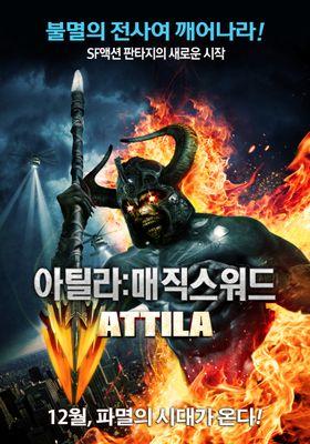 아틸라: 매직 스워드의 포스터