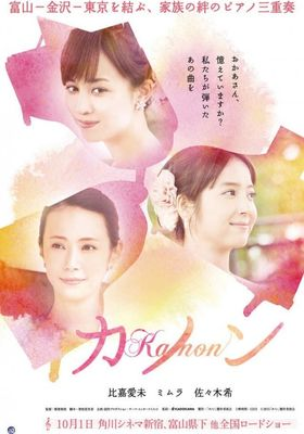 Kanon's Poster