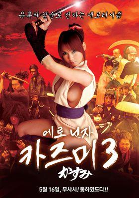 에로 닌자 카즈미 3의 포스터
