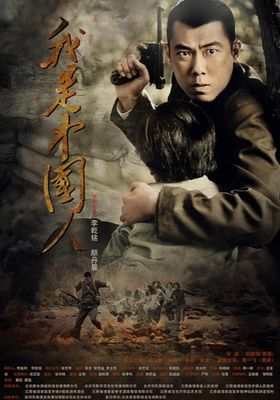 I Am Chinese's Poster
