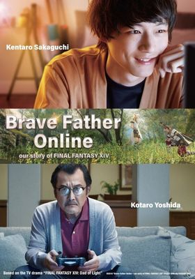Brave Father Online - Our Story of Final Fantasy XIV's Poster