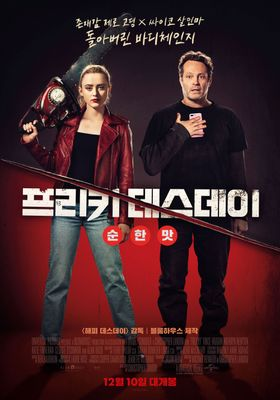 『ザ・スイッチ』のポスター