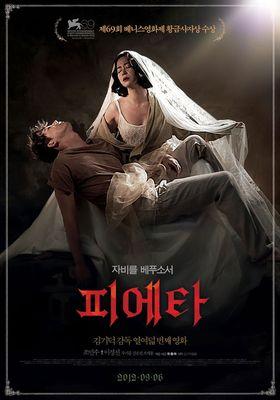 『嘆きのピエタ』のポスター