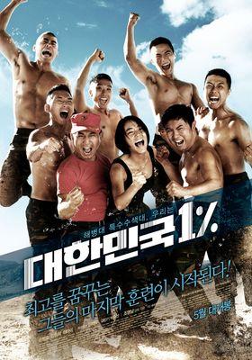 대한민국 1%의 포스터