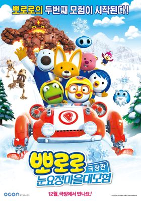 『뽀로로 극장판 눈요정 마을 대모험』のポスター