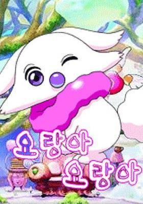 요랑아 요랑아의 포스터