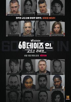 『60デイズ・イン ~刑務所潜入60日~ シーズン1』のポスター