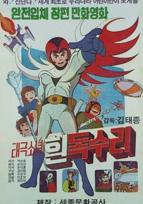 태극소년 흰독수리의 포스터