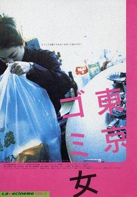 동경 쓰레기 여자의 포스터