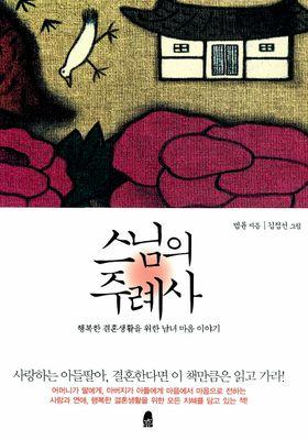 『스님의 주례사』のポスター