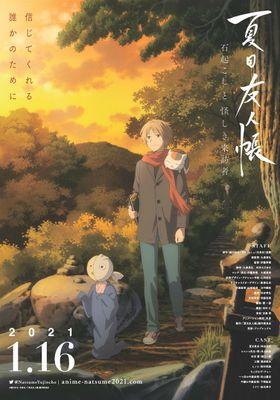 Natsume Yuujinchou: Ishi Okoshi to Ayashiki Raihousha's Poster