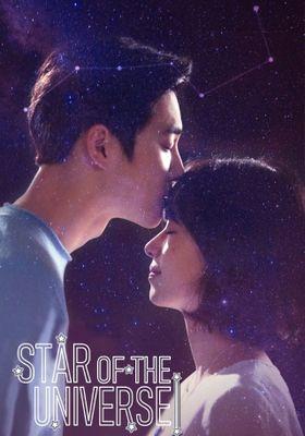 『三つ色のファンタジー 宇宙と星の恋』のポスター