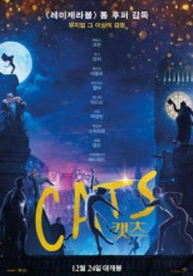 캣츠의 포스터