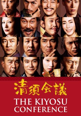 The Kiyosu Conference's Poster
