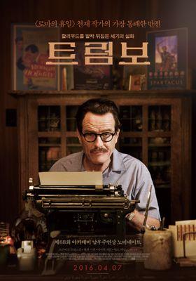 『トランボ ハリウッドに最も嫌われた男』のポスター