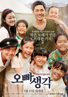 A Melody to Remember's Poster