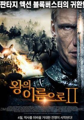 왕의 이름으로 2의 포스터