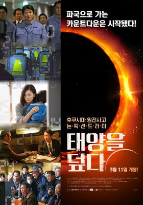The Seal of the Sun's Poster