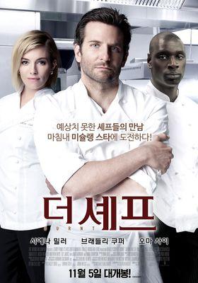 『二ツ星の料理人』のポスター