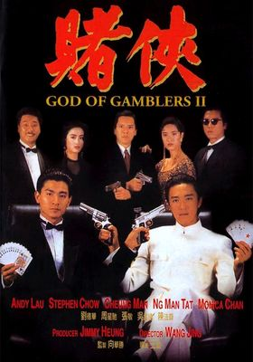 God of Gamblers II's Poster