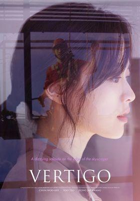 『めまい 窓越しの想い』のポスター