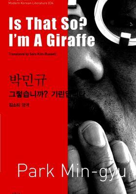 박민규 : 그렇습니까? 기린입니다 Is That So? I'm A Giraffe's Poster
