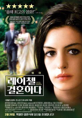 『レイチェルの結婚』のポスター