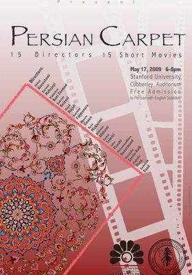 페르시안 카펫의 포스터