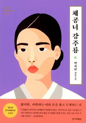 체공녀 강주룡의 포스터