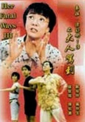 『Her Fatal Ways 3(英題)』のポスター