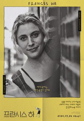 『フランシス・ハ』のポスター