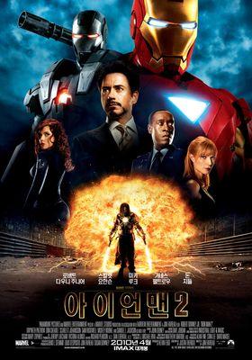 『アイアンマン2』のポスター