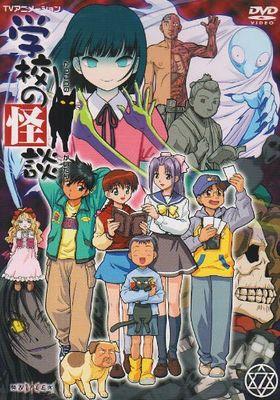 『学校の怪談』のポスター