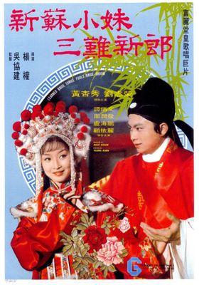 신소소매삼난신랑의 포스터