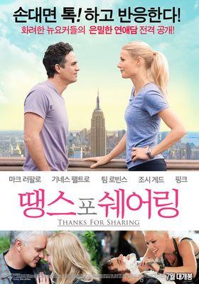 땡스 포 쉐어링의 포스터