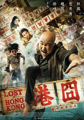로스트 인 홍콩의 포스터