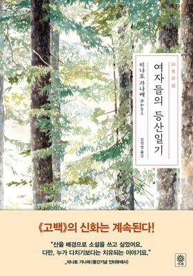 여자들의 등산일기의 포스터