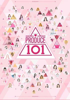『プロデュース101』のポスター