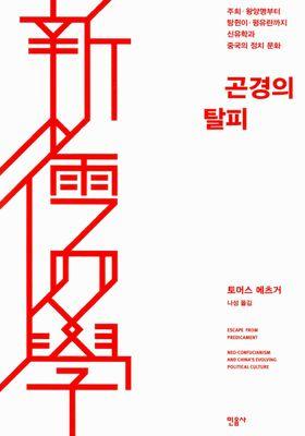 곤경의 탈피's Poster