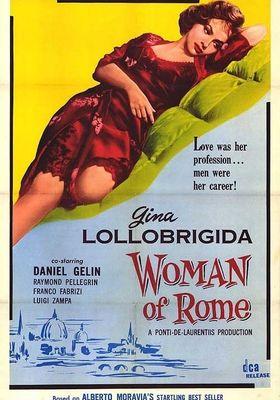 로마의 여인의 포스터