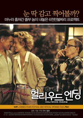 할리우드 엔딩의 포스터