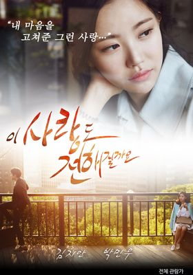 Will this Love be Reached's Poster