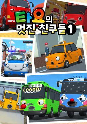 타요의 멋진 친구들's Poster