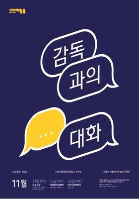 #감독과의대화의 포스터