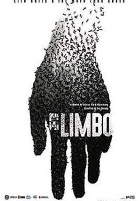 림보의 포스터