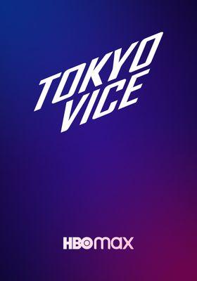 『TOKYO VICE』のポスター
