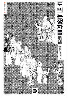 도의 논쟁자들's Poster