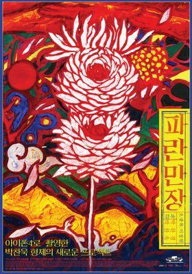 파란만장의 포스터
