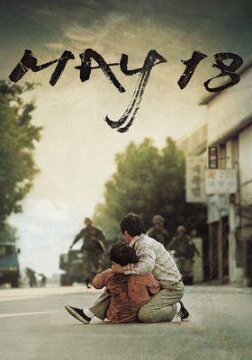 『光州5・18』のポスター