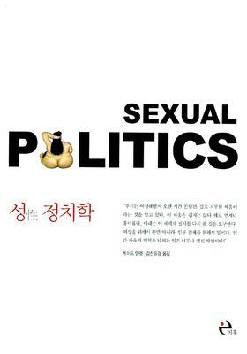 성性 정치학's Poster